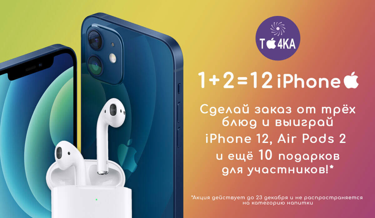1 + 2 = 12 IPHONE