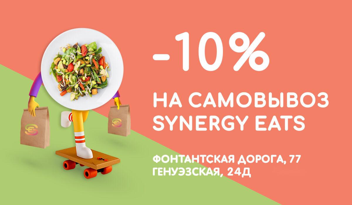 -10% на самовывоз в Synergy Eats