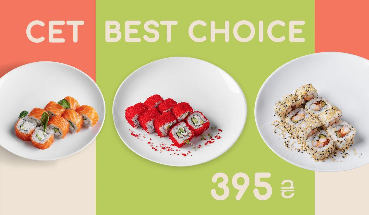 Сет Best Choice 395₴
