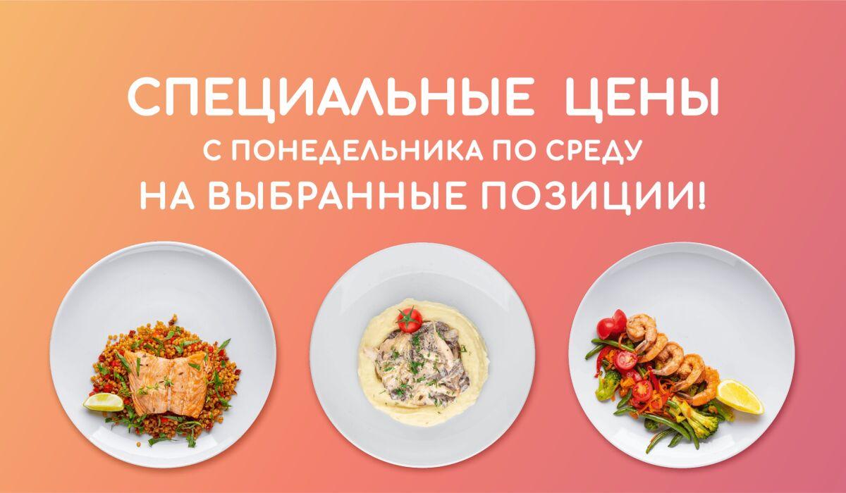 Специальные цены с понедельника по среду в Synergy Eats
