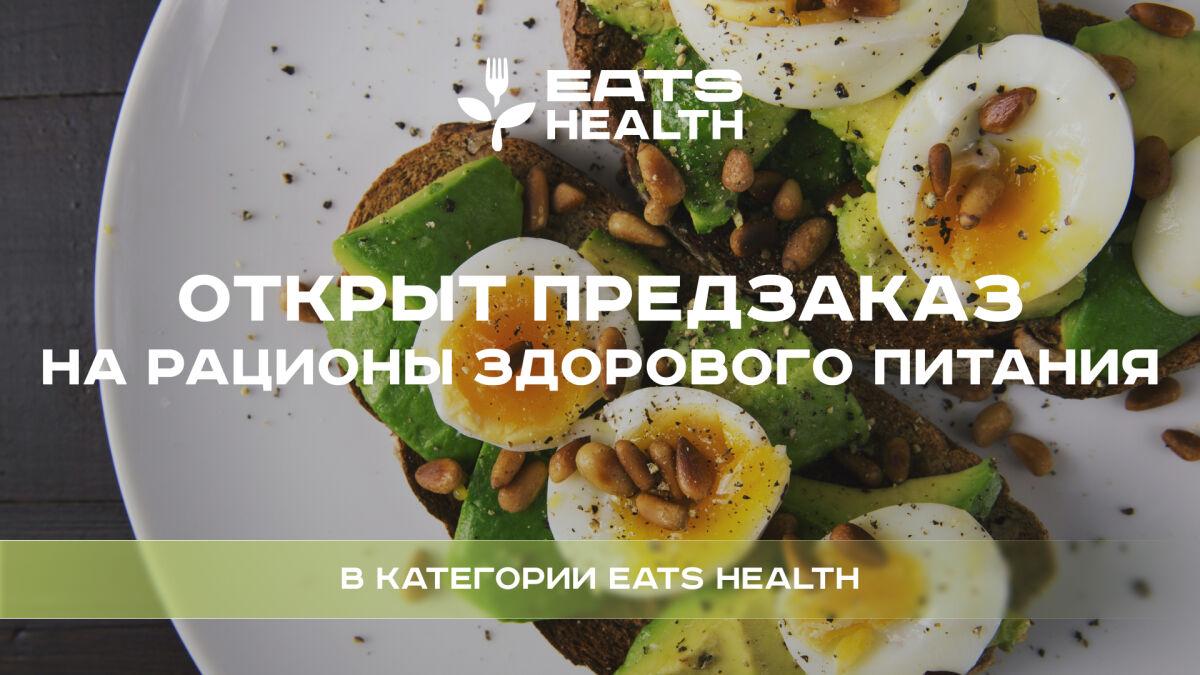 EATS HEALTH