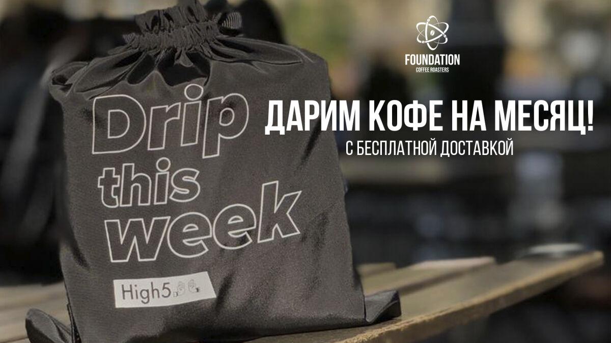 Eats Foundation collaboration