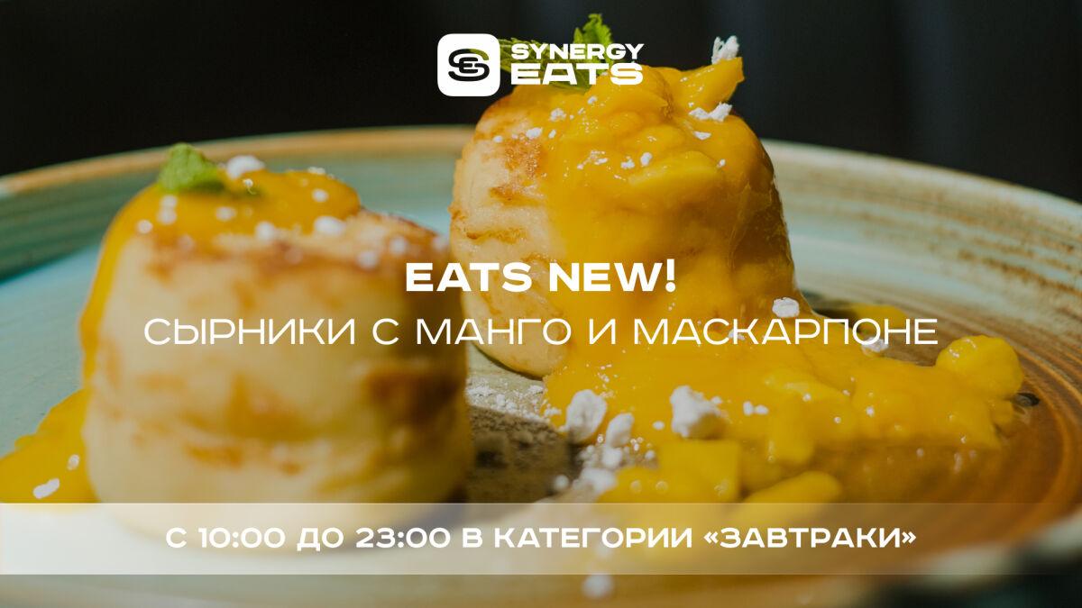 EATS NEW!
