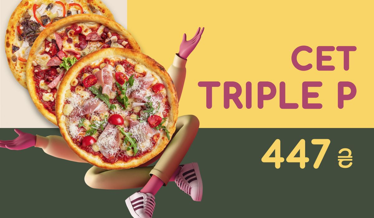 Сет Triple P за 447 ₴
